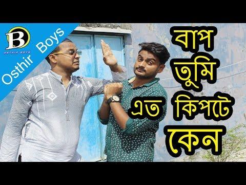 বাপ তুমি এত কিপটে কেন || bap tumi ato kipta kano || bangla funny video || osthir boys