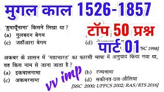 Gk Hindi | History:- part -1 | मध्यकालीन भारत :- मुग़लकाल-1526-1857 (top 50 Questions for all exams)