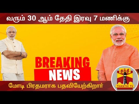 #BREAKING | 30ஆம் தேதி இரவு 7 மணிக்கு மோடி பிரதமராக பதவியேற்கிறார் | Narendra Modi  Uploaded on 26/05/2019 :   Thanthi TV is a News Channel in Tamil Language, based in Chennai, catering to Tamil community spread around the world.  We are available on all DTH platforms in Indian Region. Our official web site is http://www.thanthitv.com/ and available as mobile applications in Play store and i Store.   The brand Thanthi has a rich tradition in Tamil community. Dina Thanthi is a reputed daily Tamil newspaper in Tamil society. Founded by S. P. Adithanar, a lawyer trained in Britain and practiced in Singapore, with its first edition from Madurai in 1942.  So catch all the live action @ Thanthi TV and write your views to feedback@dttv.in.  Catch us LIVE @ http://www.thanthitv.com/ Follow us on - Facebook @ https://www.facebook.com/ThanthiTV Follow us on - Twitter @ https://twitter.com/thanthitv