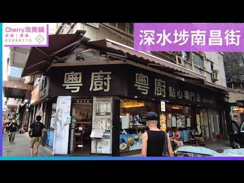 【🍒舖位推介85】深水埗南昌街96號地舖