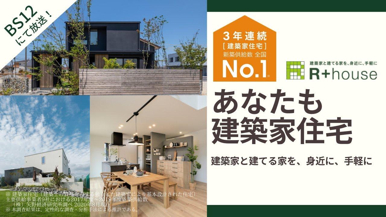 BS12にて放送!「あなたも 建築家住宅」~建築家と建てる家を、身近に、手軽に~