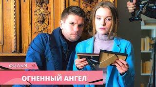 ТРИЛЛЕР ПОГРУЖАЕТ В МИСТИЧЕСКУЮ АТМОСФЕРУ! Огненный ангел. Русские Сериалы