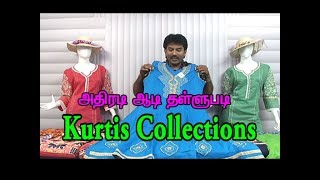 Aadi Super Sale / Kurtis Collections / 3 Tops - Rs.1000 /- Only