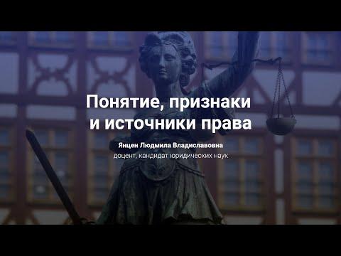 5. Понятие, признаки, источники права.
