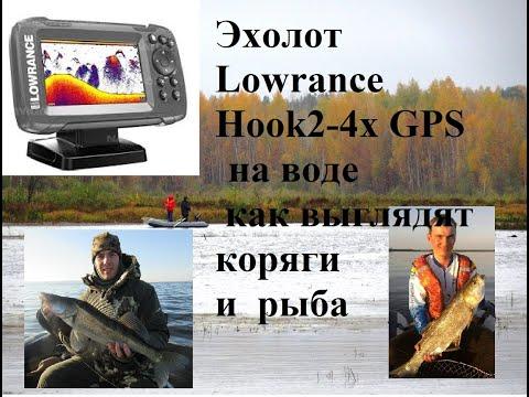 Сезон использования эхолота lowrance hook2-4x gps, обзор, распаковка, типовые ситуации