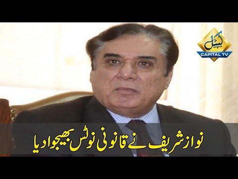 CapitalTV; Nawaz Sharif sends legal notice to chairman NAB