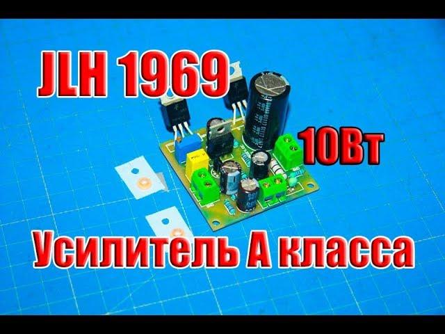 Ультралинейный усилитель Худа А класса 10Вт JLH1969 (кит-набор))