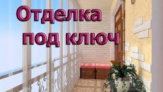 Внутренняя отделка балконов под ключ в Барнауле(, 2015-01-02T19:25:02.000Z)