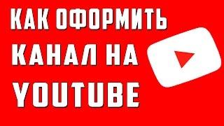 Оформление канала на youtube / Как оформить канал на ютубе 2016 / Как сделать шапку и аватар канала