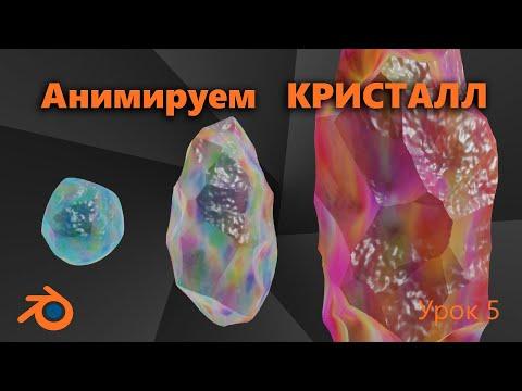 Анимация КРИСТАЛЛА. Blender Процедурный кристалл. (анимация цвета). Урок 5
