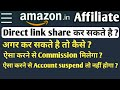 Amazon affiliate link direct share on social sites | Amazon affiliate की link directl कर सकते है