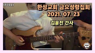 (Full영상) 한성금요성령집회 / [2021.07.23] 김윤진 간사