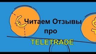 Teletrade отзывы читаем