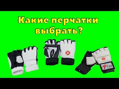 Перчатки киокушинкай. Какие перчатки выбрать для каратэ киокушинкай!