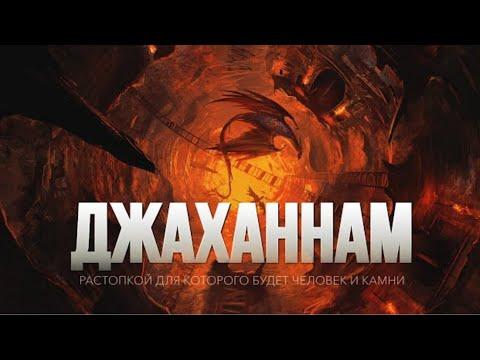 """Джаханнам - Ад в Исламе - """"Огня побойтесь, что уготован для неверующих."""" (Коран 3:131) - Судный день"""