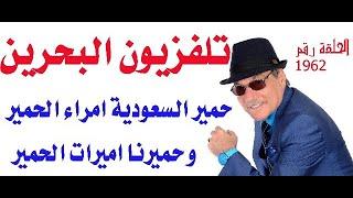 د.أسامة فوزي # 1962 - حمير البحرين كما ورد ذكرهم في كتاب ملوك العرب لامين الريحاني