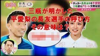 平愛梨の長友佑都の呼び方を三瓶が明かした! [2016/06/06ニュース] 【...