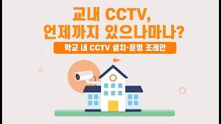 """경기도의회가 만들었습니다. """"경기도 교육청 학교 내 c…"""