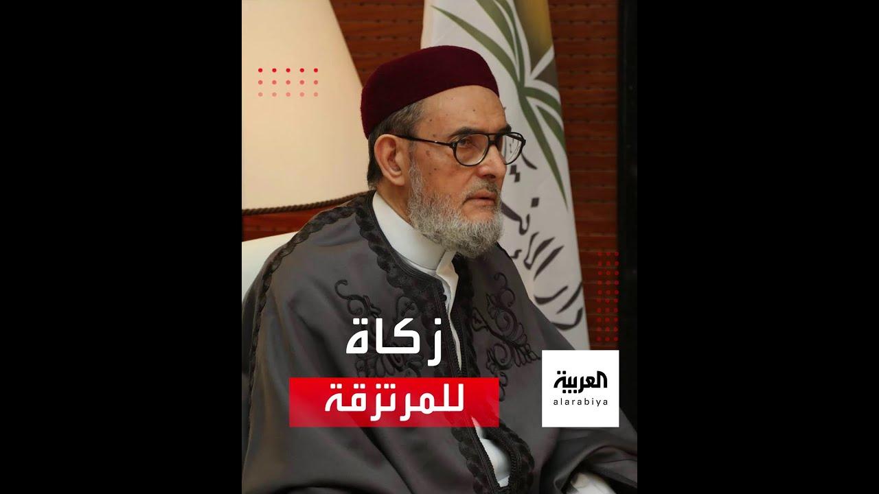 الغرياني: دفع أموال الزكاة لميليشيات مصراتة أفضل من دفعها للمحتاجين  - نشر قبل 3 ساعة