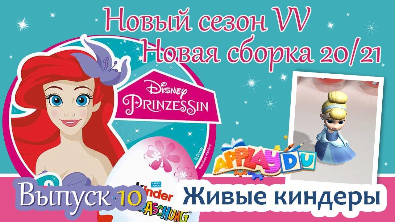 КИНДЕР СЮРПРИЗ ПРИНЦЕССЫ ДИСНЕЙ Новая Сборка 2020/2021 Выпуск 10 Disney Prinzessin 2020 Kinder