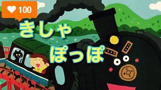 きしゃぽっぽ 電車のうた 乗り物のうた 童謡 子供のうた 幼児向けうた うたえほん 歌がながれる 歌詞つき