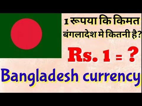 Bangladesh मे भारत के 1 रुपये कि किमत कितनी है || bangladesh currency, bangladeshi - Hindi