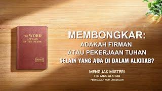 Film Rohani(1)Membongkar: Adakah firman atau Pekerjaan Tuhan Selain yang Ada Di Dalam Alkitab?