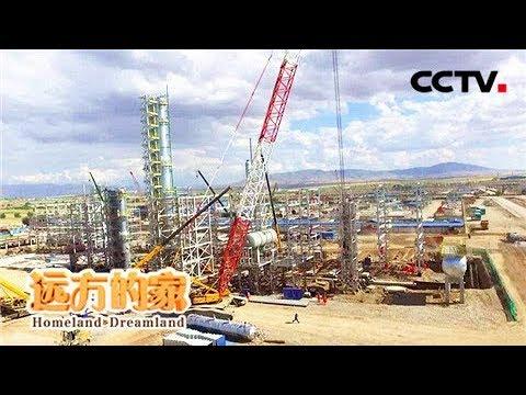 《远方的家》 20180328 一带一路(327)哈萨克斯坦 在希望的油田上   CCTV中文国际