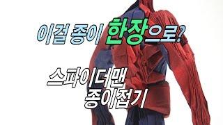 [늘종] 스파이더맨 종이접기 제작영상 (origami spider man making film)
