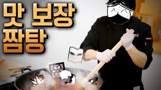 짬통 레시피 - 레인보우 식스 시즈 [박재현]