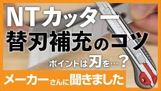 NTカッター解説【替刃補充のコツ】