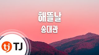 [TJ노래방] 해뜰날 - 송대관(Song, Dae-Kwan) / TJ Karaoke