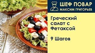 Греческий салат с Фетаксой . Рецепт от шеф повара Максима Григорьева