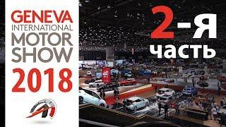 Женевский Автосалон 2018 2-Я Часть  || Geneva Motor Show 2018 Part 2