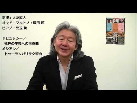 第516群響定期 東京公演