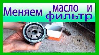 видео Как заменить масло в двигателе и масляный фильтр в ВАЗ 2106