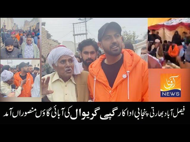 Gippy Grewal In Faisalabad  Pakistan   Aftab News