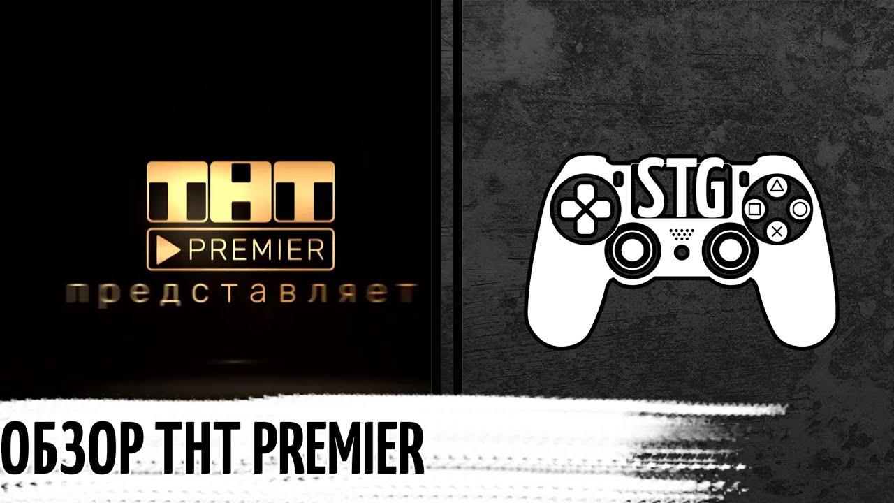 video Premier – Подписка на 1 месяц