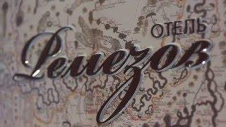 видео Гостиница Ремезов, Тюмень