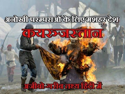 Shocking Facts About KYRGYZSTAN in hindi/urdu // क्यर्ग्य्जस्तन अपनी अनोखी परम्पराओं के लिए मशहूर है