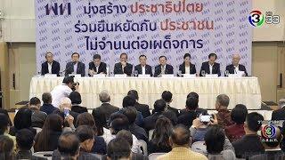 เพื่อไทยประกาศไม่จำนนต่อเผด็จการ 'สุดารัตน์' โผล่สมัครสมาชิก ไร้เงา 'สมชาย'
