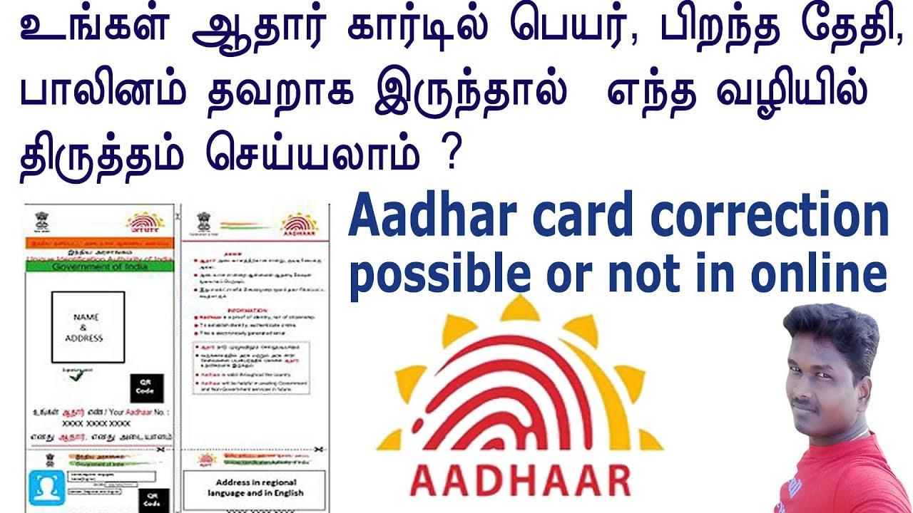 aadhar card online correction full details explain in. Black Bedroom Furniture Sets. Home Design Ideas