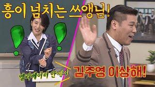 """[캐붕] 흥 넘치는♪ 김서형(Kim Seo-hyung) 쓰앵님에 현타온 형님들 """"이상해!!""""  아는 형님(Knowing bros) 166회"""