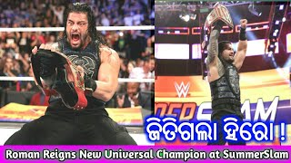 Roman Reigns New Universal Champion at SummerSlam,RomanBeat Brock,SummerSlam Highlight 2018,WWE Odia