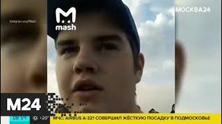 Смотреть видео Очевидец рассказал о жесткой посадке лайнера в Подмосковье - Москва 24 онлайн