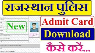 How To Download Rajasthan Police Admit Card 2018 !! Constable New Update