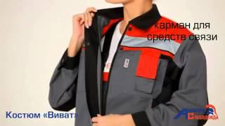 Костюм Виват(, 2015-05-25T11:24:08.000Z)