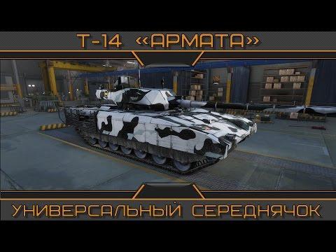 Т-14 'Армата': Универсальный середнячок.