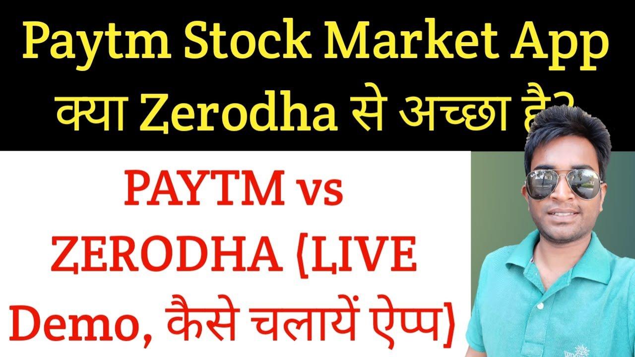 Paytm Money App Review   Paytm Stock Market   Paytm Stock Trading App   Paytm Money kaise chalaye