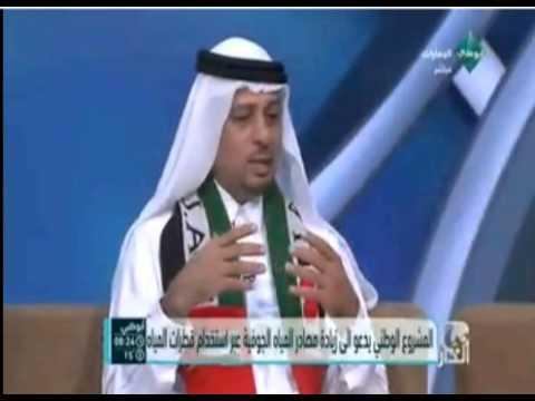 """مشروع إستدامة الموارد الجوفية """"القطرة للاستدامة"""" أبوظبي الإمارات"""